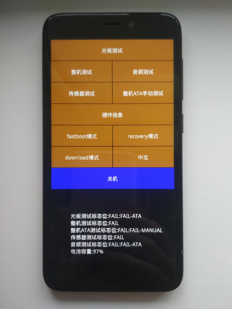 Redmi 4x Service Menu